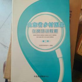 山东省乡村医生在岗培训教程(第二册)