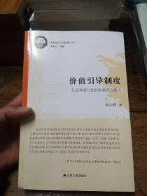 政党政治与中国问题书系·价值引导制度:社会和谐与党的执政能力建设