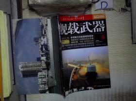 舰载武器  2014 9 ,。。