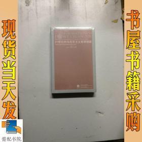 21世纪的马克思主义哲学创新:马克思主义哲学中国化与中国化马克思主义哲学