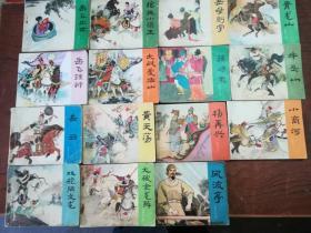 【9】连环画《岳传》(15册全,1980-1982年2版,