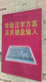 字母汉字方案及其键盘输入