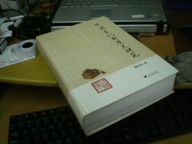 中国古代制度史研究(16开精装)