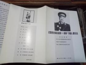 纪念贺龙同志诞辰100周年 洪湖音乐会  节目单