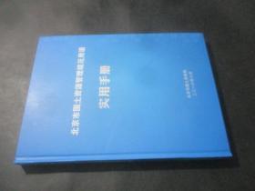 北京市国土资源管理规范用语实用手册