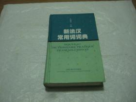新法汉常用词词典