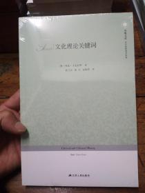 凤凰文库·当代思想前沿系列:文化理论关键词