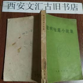 草明短篇小说集