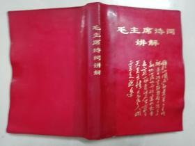 毛泽东诗词讲解 (缺毛林拉页)
