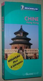 法语原版书 Guide Vert Chine 中国旅游指南 (包括香港 Hong Kong)Broché 平装 2010 de Collectif Michelin (Auteur)