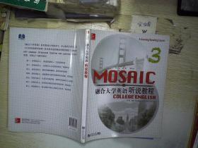 融合大学英语听说教程 3.