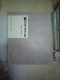 竹韵书声:张志伟书法集、。