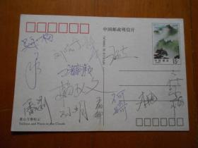 『老中国女排13人签名明信片之一』郎平、赖亚文、孙玥、王丽娜、潘文莉、何琦、李艳、崔咏梅、刘晓宁等