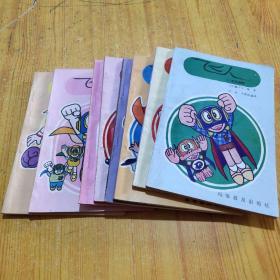 飞人(1-8册全 一版一印  )