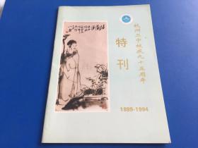 杭州二中校庆九十五周年特刊(1899-1994)