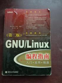 GNU/Linux编程指南:入门·应用·精通(第二版)