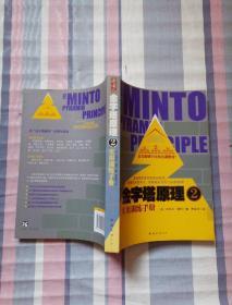 金字塔原理2实用训练手册