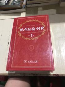 現代漢語詞典(第七版)