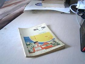 六年制小学课本 数学 第九册 .