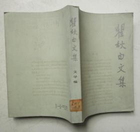 瞿秋白文集 文学编第四卷