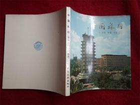 《中国旅行》郑州洛阳安阳林县1977年中国旅游出版社