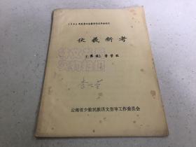 伏羲新考(1990年度贵州省彝学学术年会论文)