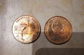 中国珍惜野生动物纪念币丹顶鹤五元