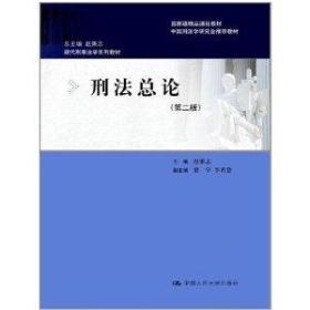 二手正版 刑法总论(第二版) 赵秉志 中国人民大学出版社