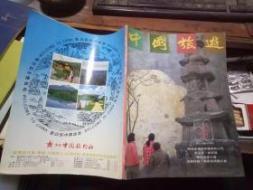 中国旅游 第五十期纪念特刊
