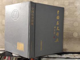 中国农史辞典