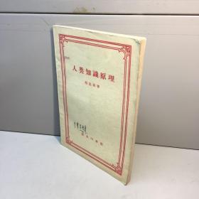 人类知识原理(修订本)1958年版