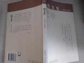 摸史集:中国现代人物新探【实物拍图】