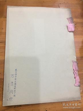 中村氏小池氏 并某旧家所藏品卖立 名古屋美术俱乐部
