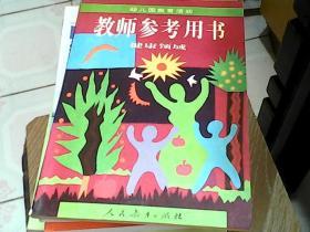 幼儿园教育活动:教师参考用书 语言领域+教师参考用书  健康领域+教师参考用书  自然领域(三本合售)