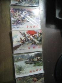 中国连环画经典故事系列:铁道游击队2(套装共5册)
