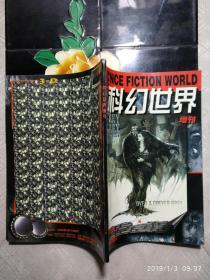 科幻世界2000年增刊(春季号)