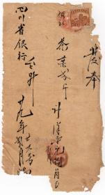 茶专题---民国发票单据-----民国29年2月四川省万县鸿发盛