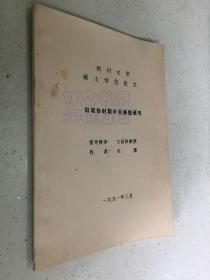 旧政协时期中间路线研究(四川大学硕士学位论文 )