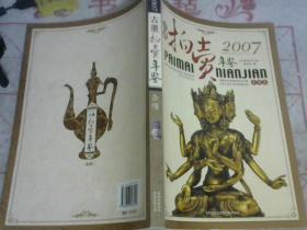 2007古董拍卖年鉴:杂项卷