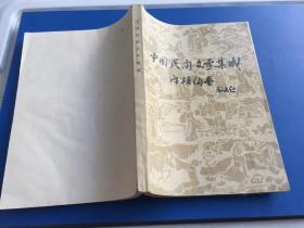 中国民间文学集成 门头沟卷