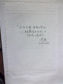 B0678菲律宾诗人云鶴诗观手迹1帖