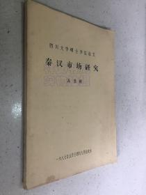 秦汉市场研究(四川大学硕士学位论文 )
