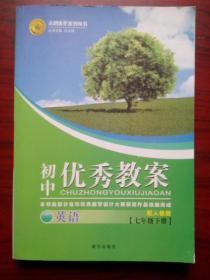 初中英语教案七年级下册,初中英语教师,初中英语7年级下册教案