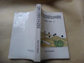明清长江流域农业水利研究