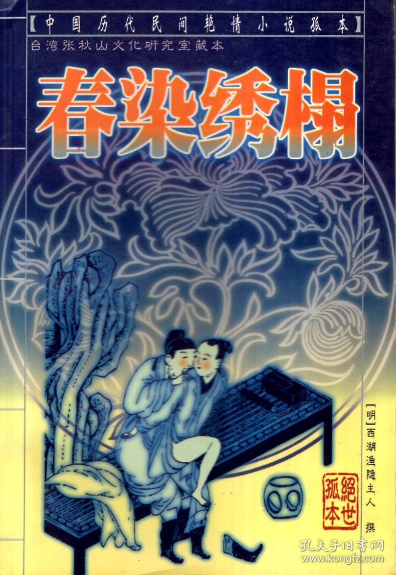 中国历代民间言情小说孤本:枕上春,鸾凤图,伴花楼,昭
