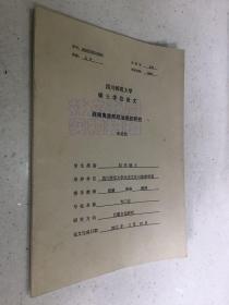西南夷酋政治组织研究(四川师范大学硕士学位论文)
