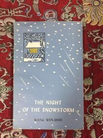 风雪之夜(英文版)