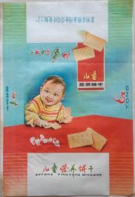山西省长治市地方文化---60年代---《襄垣饼干标》-----A----虒人荣誉珍藏