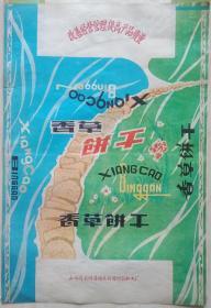 山西省长治市地方文化---60年代---《襄垣饼干标》-----B----虒人荣誉珍藏