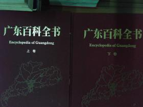 广东百科全书 . 上下卷·(硬盒精装)··